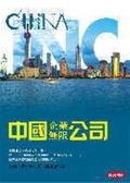 (二手書)中國企業無限公司