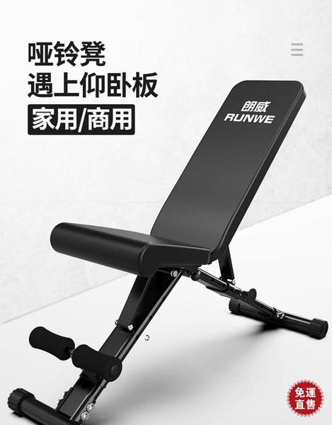 仰臥板仰臥起坐板腹肌健身器材可折疊臥推凳【快速出貨】