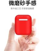 AirPods保護套蘋果無線耳機液態矽膠通用airpods盒子潮薄全包軟殼 歐韓流行館