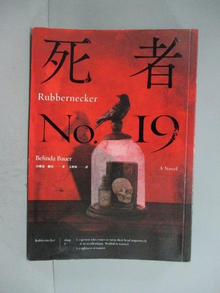 【書寶二手書T5/一般小說_NAG】死者No.19_貝琳達‧鮑兒