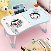 床上小桌子可折疊大學生宿舍懶人電腦桌簡約家用臥室坐地學習書桌【勇敢者】