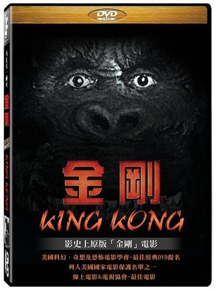 金剛 DVD 梅利安庫柏 King Kong (購潮8)