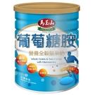 超特價-馬玉山營養全穀堅果奶-葡萄糖胺配方400g(有效期限2021/04/24)