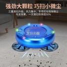 生活必備家用自動智慧掃拖吸擦一體充電掃地機器人