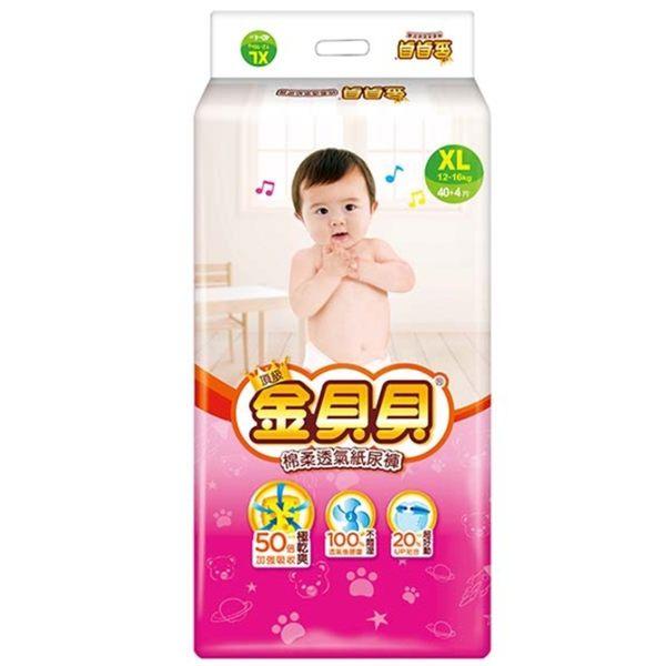 【頂級金貝貝】 紙尿褲 XL (44片x4包/箱)-箱購