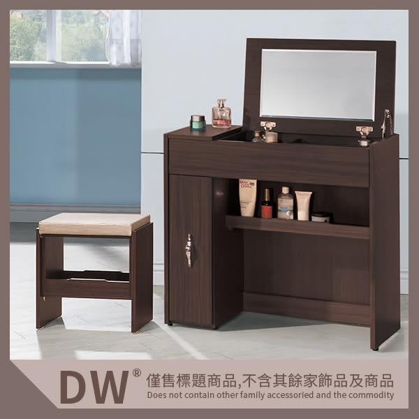 【多瓦娜】19058-216004 日式和風胡桃色2.6尺掀鏡鏡台(K109)(含椅)