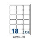 裕德 US4265-1K 三用 電腦 標籤  18格 63.5X46.6mm 白色 1000張/箱