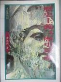 【書寶二手書T1/歷史_GBA】歷史主義與歷史理論_黃進興