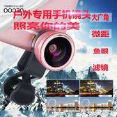 手機鏡頭手機鏡頭通用單反三合一套裝長焦廣角微距華為專業拍照攝像頭外置神器抖音摩可美家