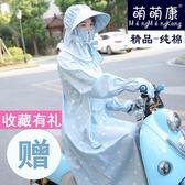 防曬披肩騎車防曬衣女夏季全身電動車中長款防紫外線摩托車遮陽衣披肩