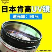 濾鏡 肯高UV鏡82 77 67mm濾鏡49 72 62 52 55 58mm 酷動3C