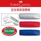 [奇奇文具] 【輝柏 Faber-Castell 橡皮擦】187001 安全筆套塑膠擦 (2入/包)   (24包/盒)