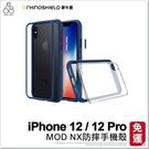 【犀牛盾】iPhone 12 Pro MOD NX防摔手機殼 防摔殼 防摔邊框 透明背蓋 二合一 保護殼