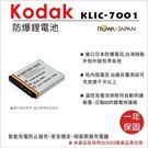 攝彩@樂華 Kodak KLIC-700...