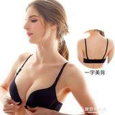 2件49元 內衣女無鋼圈美背小胸聚攏奶罩調整型前扣文胸性感胸罩 東京衣秀