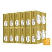 簡約組合抽取式衛生紙(150抽72包/箱)『金色款』-箱購