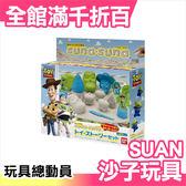 【小福部屋】日本 萬代 BANDAI suna suna 系列 玩具總動員 沙子玩具【新品上架】