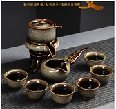 茶具 懶人窯變功夫茶具茶杯套裝家用客廳小建盞沖茶器石磨自動泡茶神器XL 美物居家 免運