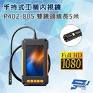 高雄/台南/屏東監視器 P402-805...