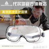 護目鏡 代爾塔透明防風沙粉灰塵飛濺工業打磨木工勞保護目鏡防護眼鏡眼罩 薇薇家飾