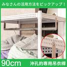 吊衣桿【J000P】沖孔層架專用90CM吊衣桿 收納專科