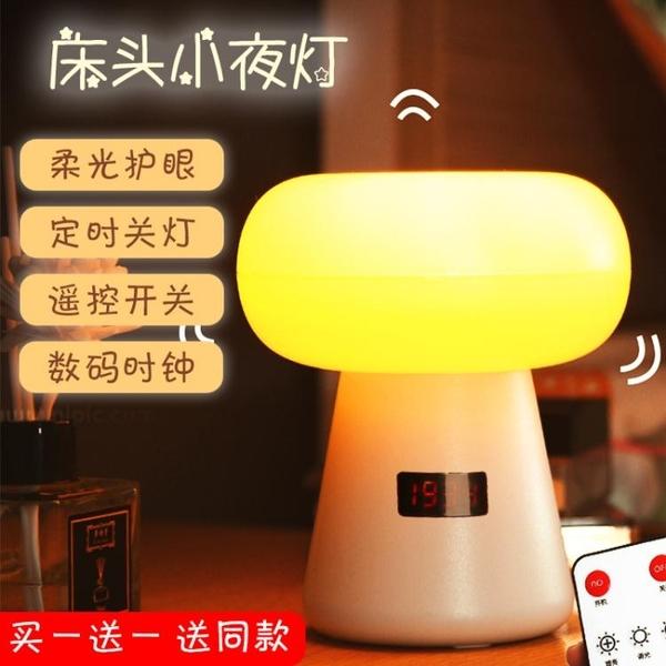 遙控小夜燈臥室睡眠燈兒童嬰兒喂奶護眼女生床頭柔光USB充電台燈 「ATF夢幻小鎮」