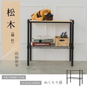 【dayneeds】松木60x30x60公分兩層烤黑收納層架
