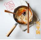 雪平鍋-加厚日式雪平鍋鋁燃氣生滾粥鍋泡面鍋鋁汁鍋煮熱奶鍋【快速出貨】