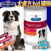 【zoo寵物商城】美國Hill希爾思》犬處方h/d保健心臟配方370g/罐
