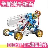 日本【氣壓動力車】日版 ELEKIT JS-7905 DIY模型套件 手動加壓 不需燃料 自行組裝【小福部屋】