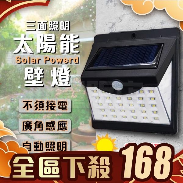 感應燈 人體感應燈 太陽能感應燈 [40LED] 戶外照明燈 小夜燈 紅外線 壁燈 緊急照明燈 庭院燈 防水