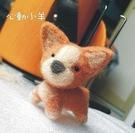 Q版科基斯犬美麗諾羊毛羊毛氈材料包、可製作成手機吊飾、小裝飾(純羊毛製品)