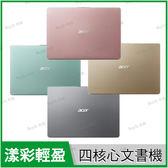宏碁 acer Swift 1 SF114-32 金/銀/粉/綠【N4100/14吋/Full-HD/IPS/輕薄/SSD/窄邊/金屬/Intel/文書筆電/Buy3c奇展】
