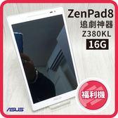 【福利品】ASUS ZENPAD8 Z380KL 8吋平板電腦 追劇神器 16GB