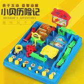 兒童玩具小貝歷險記益智迷宮親子玩具愛可優走珠迷宮禮物任務通關闖關玩具   小時光生活館