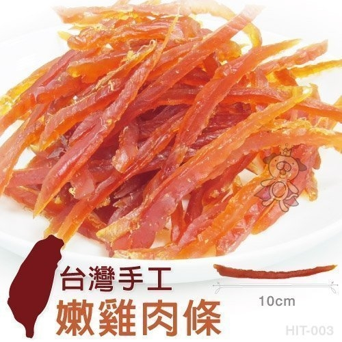 *King Wang*旺嚴選 台灣手工嚴選國產天然嫩雞肉條 200克/包