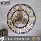 工業風 立體 齒輪 造型 木質 時鐘 大尺寸 台灣機芯羅馬字 美式復古鄉村風 靜音 時鐘-米鹿家居