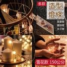 【04922】雪花燈 150cm LED燈串 燈飾 造型燈串 螢火蟲燈串 背景燈 佈置燈 露營燈