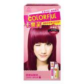 卡樂芙 優質染髮霜(野苺紅)50g+50g