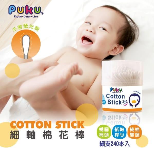 【奇買親子購物網】PUKU 細軸棉花棒240pcs