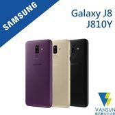 【贈自拍棒+USB傳輸線+集線器】Samsung Galaxy J8 J810 3G/32G 6吋 智慧型手機【葳訊數位生活館】