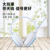 鉑典大學四級聽力考試耳機四六級英語三級4級AF音頻學生調頻耳麥 韓美e站