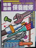 【書寶二手書T1/雜誌期刊_KCP】機車基礎保養維修_民80