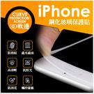 3D 曲線 奈米 軟式 強化 鋼化膜 玻璃膜 玻璃貼 保護貼 高清 防水 防刮 防指紋 iPhone 6 6S Plus 5 5S SE