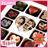 巧克力 最愛情人手工巧克力禮盒(免運 生日蛋糕照片紀念日客製化結婚禮物餅乾七夕情人節現貨)
