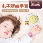 日本VAPE 驅蚊器 寶寶卡通嬰兒童驅蚊手環防蚊手表掛件天然防蚊蟲