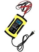 汽車電瓶充電器12v伏摩托車充電器全智慧自動修復型蓄電池充電機 全館鉅惠