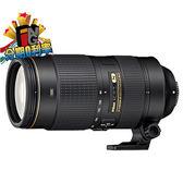 【24期0利率】平輸貨 NIKON AF-S 80-400mm F4.5-5.6G ED VR 保固一年 W
