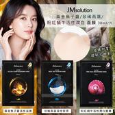 韓國 JM Solution黃金魚子醬/珍稀燕窩/粉紅蝸牛活性潤白面膜 (盒)