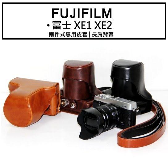 《7color camera》FUJIFILM 富士│XE1 XE2 兩件式復古專用相機皮套